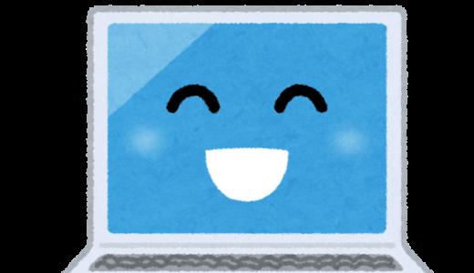 DropboxからOneDriveへオンラインストレージを変えてみた